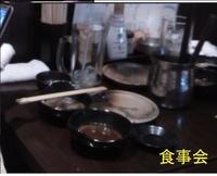 syokuzi2003-2.jpg