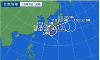 taifu14gou.jpg