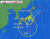 taifu19go.jpg