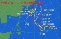 taifuu2021gou.jpg