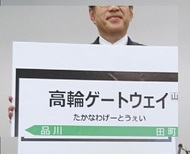 takanawa02.jpg