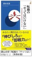 tensyoku02.jpg