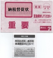 tokusoku02.jpg