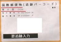 tsuiseki02.jpg