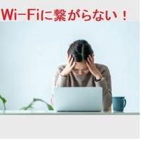 wifioff02.jpg